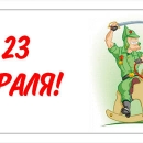 23_fevralya_kruzhki_1