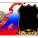 23_fevralya_kruzhki_11
