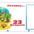 23_fevralya_kruzhki_5
