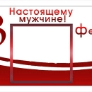 23_fevralya_kruzhki_8