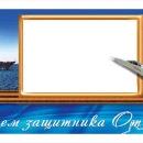 23_fevralya_kruzhki_9